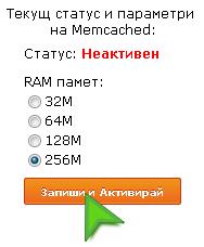 Активиране на Memcached през cPanel