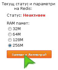 Активиране на Redis през cPanel
