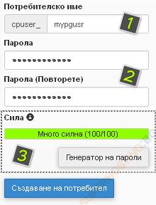 Създаване на нов потребител за базата данни