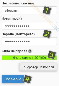 Създаване на потребител и парола