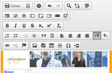 HTML редактор във Файловия мениджър