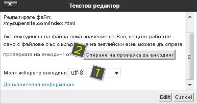 Избор на енкодинг за файла