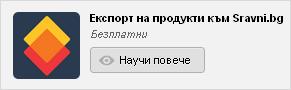 Експорт на продукти към Sravni.bg