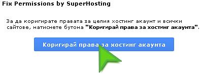 Коригиране на правата за целия хостинг акаунт