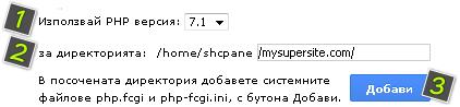 Избор на PHP версия и директория