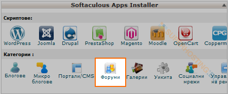 cPanel - Softaculous - Forums