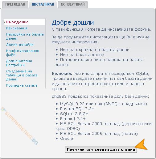 Необходимата информация за инсталацията на системата phpBB