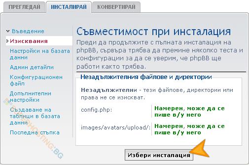 Проверка на системните изисквания преди инсталацията на phpBB
