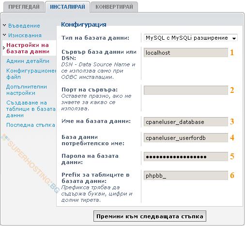 Въвеждане на информацията за връзка с базата данни