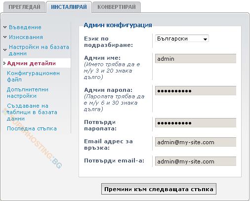 Въвеждане на данните за административен достъп