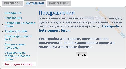 След успешната инсталация на phpBB може да достъпите административния панел