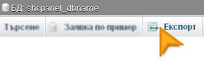 Експорт на данни от база данни в phpMyAdmin