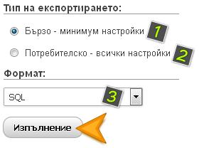 Сваляне на sql файл от phpMyAdmin