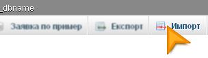 Импорт на данни в база данни през phpMyAdmin