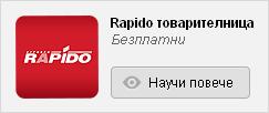 Интеграция на Rapido в Shopiko