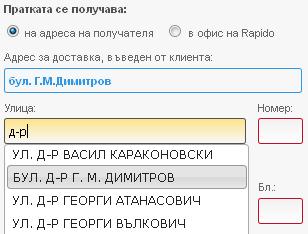 Ръчно въвеждане на адреса за доставка