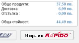 Изпрати с Rapido