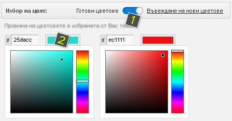 Избор на цветове за темата
