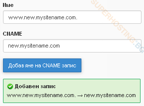 Добавяне на CNAME запис в cPanel