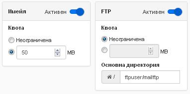 Изберете услугите, които този потребител ще използва