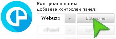 Webuzo VPS контролен панел