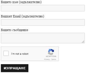 Контактна форма с reCAPTCHA код за сигурност
