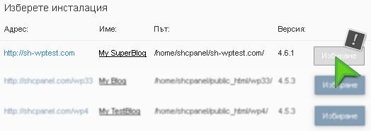 Наличните WordPress инсталации в хостинг акаунта