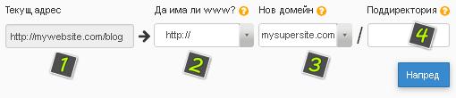 Настройки на новия адрес и преместването на сайта
