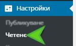 Меню Четене в WordPress