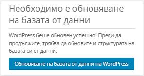 Обновяване на база данни в WordPress