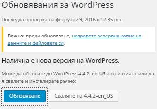 Страницата с наличните обновявания в WordPress