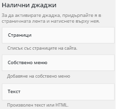 Налични джаджи в WordPress